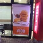 チキンマックナゲットが100円だってさぁ~ 11月29日(金)~