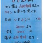 【案内】第23回ワイン入門講座【次回2013年11月27日(水)】