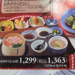 かに三昧弁当(小かけうどん付)1363円