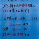 第24回ワイン入門講座開催【2013年12月18日(水) 20時~】