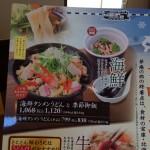 海鮮タンメンうどんと季節ごはん 1120円 [夢庵]