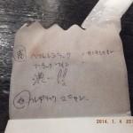第25回ワイン入門講座の情報リーク(2014.01.29開催)