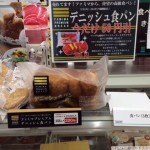 デニッシュ食パン 今だけ50円引 (24日(月)まで)
