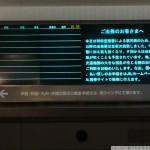 大雪の羽田空港2014.02.08(土) 21:30頃