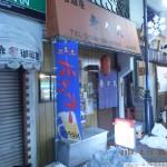【食イベント】調布ワンコインナイト【居酒屋 寿々久】