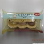 3つ子のダックワーズ[ファミマ]190円(税込) 激プリ!