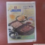 父の日ご馳走膳1950円(税抜)は、高すぎる![夢庵]