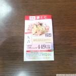 夢くじ【大吉】が当たったので、夜にさっそく「冷やし天ぷらぶっかけうどん」をクーポン利用で499円