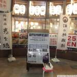 日南市じとっこ組合 南大沢店 2014.06.25(水)開店