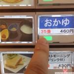 35番おかゆ460円(税込) [帝京大学病院 グルメプラザ]