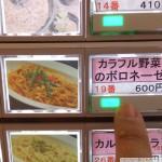 19番カラフル野菜のボロネーゼ600円(税込)
