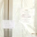 【全面禁煙】マクドナルド南大沢店 6月24日(火)よりGood Job!
