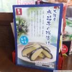 【数量限定】大阪産水茄子の浅漬け589円(税抜) うまい!けど高い!