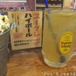 新宿で飲めるミドリムシハイボール(ユーグレナ)