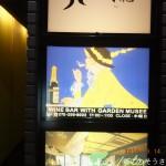 ゆっくり京都でいいワインを飲める最高の場所 Musee(ミュゼ)