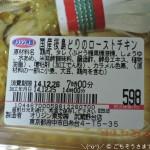 オリジン弁当のロテサリー(モモ焼)も・・・ フライドチキンも・・・