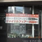 調布ダイニング Kirakuya 2015.01.31閉店