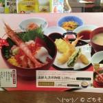 海鮮大漁丼御膳 小うどんセット 1499円(税抜)[夢庵]