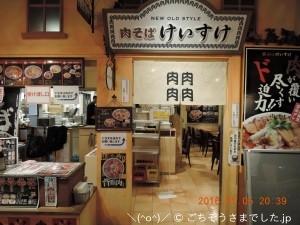 New Old Style 肉そば けいすけ 東京ミートレア店