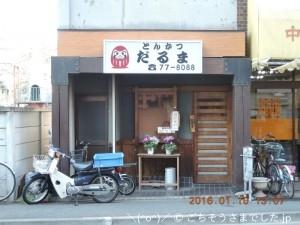 とんかつ だるま (東久留米市)