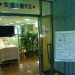 東京家庭裁判所 地下 食堂
